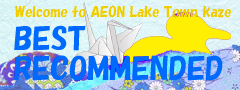 Best Recommended in AEON Lake Town kaze 2017 summer