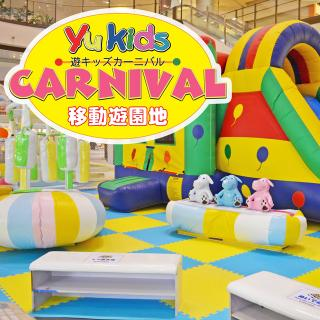 You kids carnival (funfair) holding!