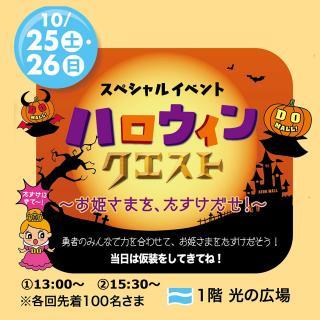 Begin to help Halloween quest - princess! ...