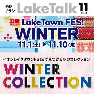 LakeTown FES! WINTER